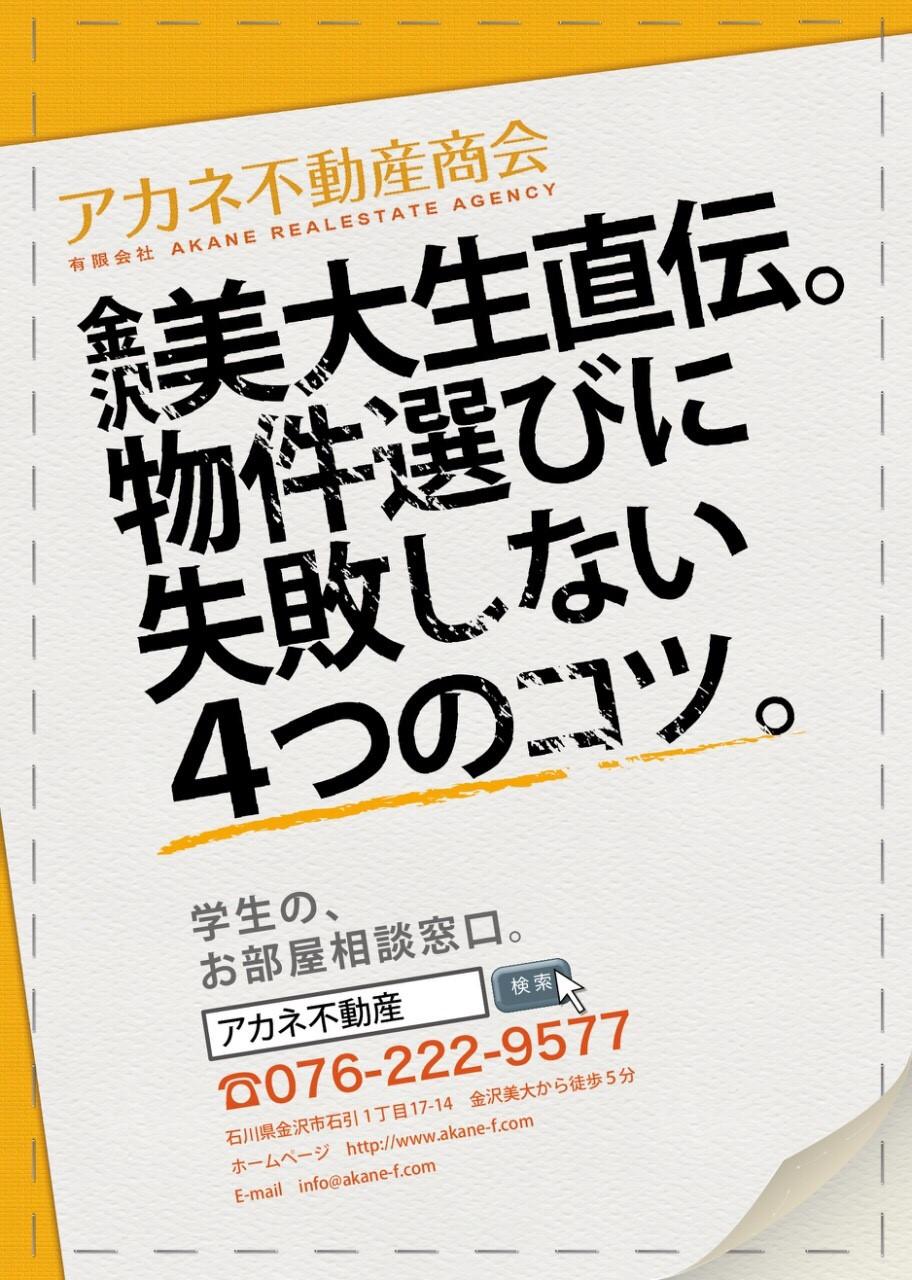 アカネ不動産 パンフレット_9730.jpg