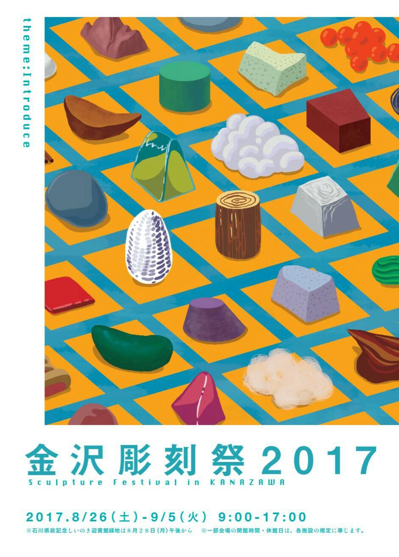 彫刻祭F表.jpg