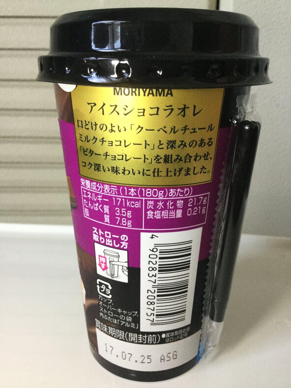 Moriyama Ice Chocolat Au Lait Side 1