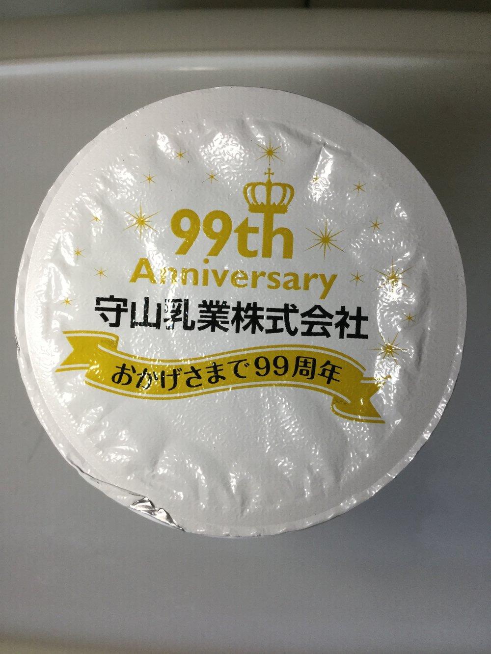 Moriyama Ice Chocolat Au Lait Top