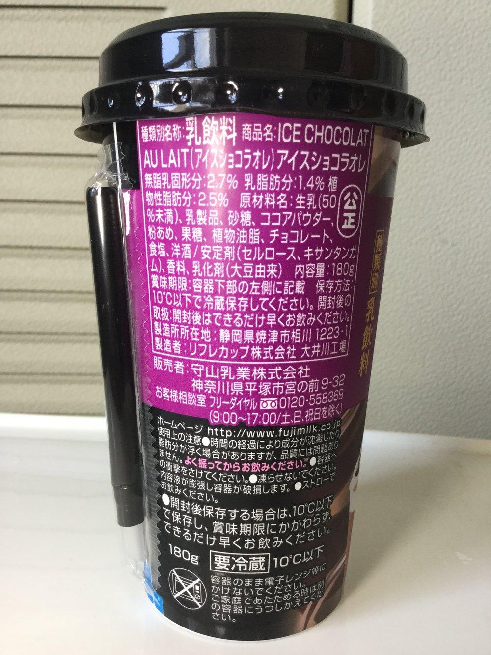 Moriyama Ice Chocolat Au Lait Side 2
