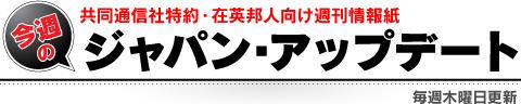 Japan Update - Carl Randall