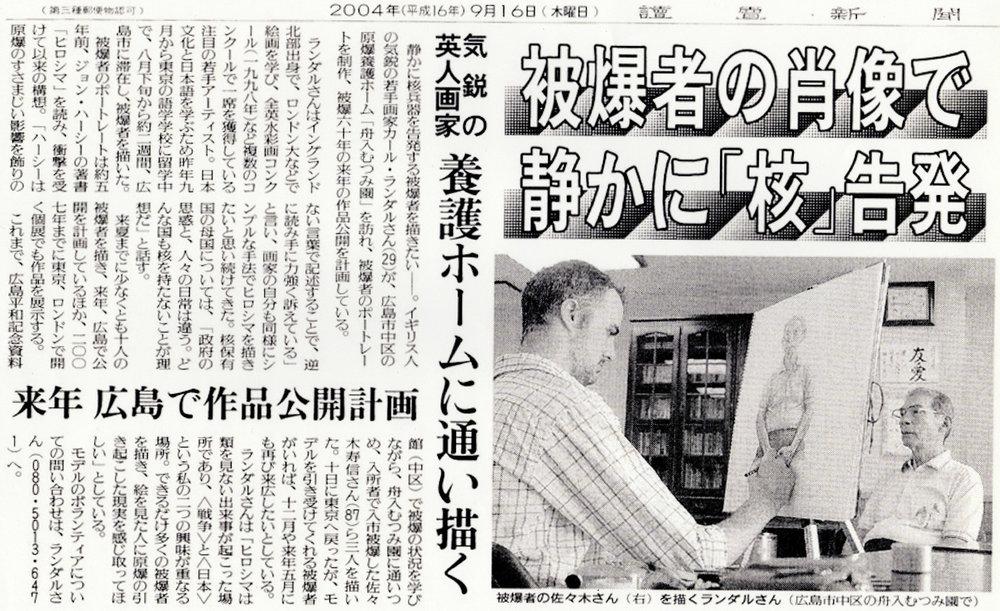 carl-randall-hiroshima-hibakusha-newspaper.jpg