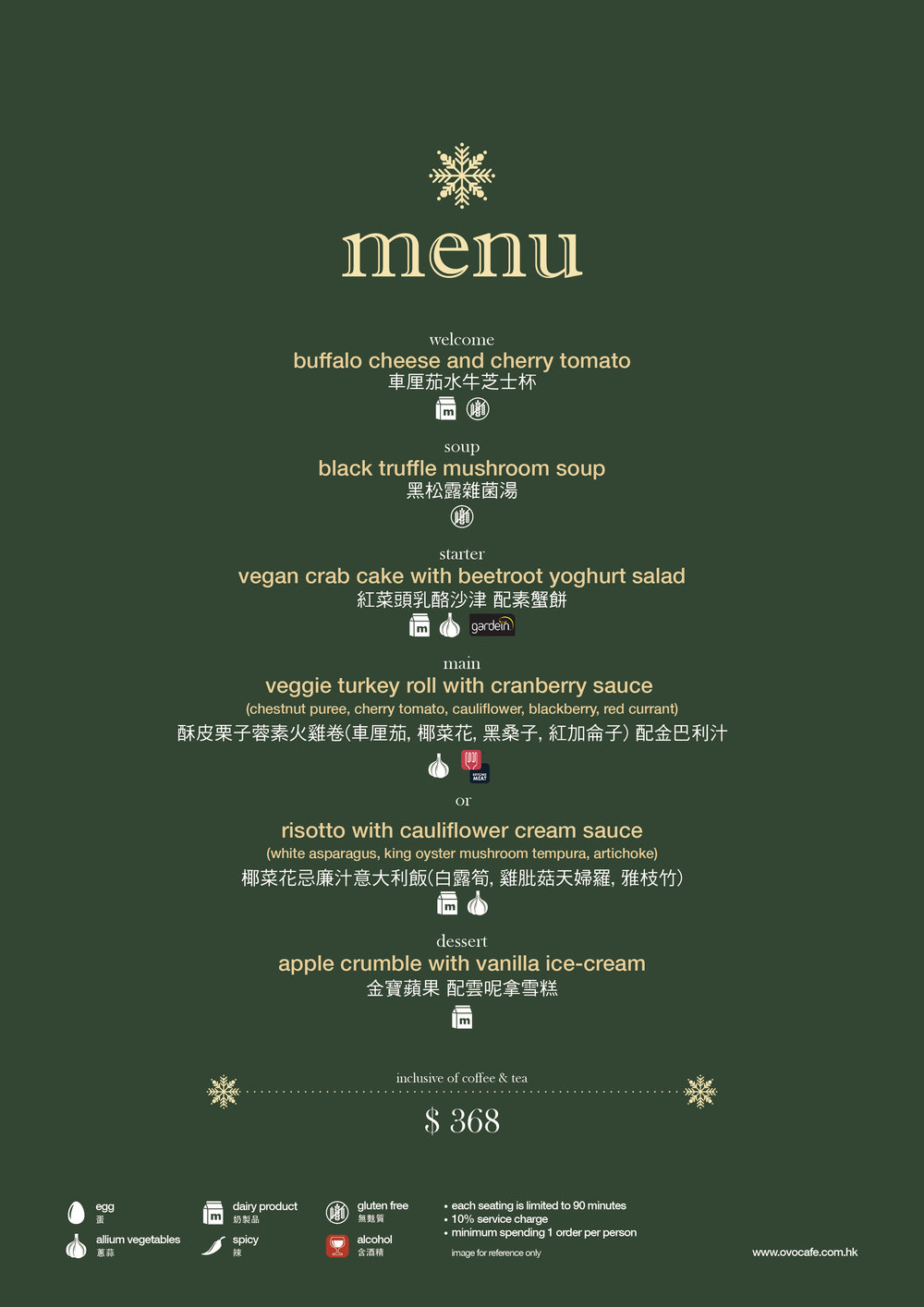 OVOCAFE central menu OVOCAFE 中環店聖誕餐單