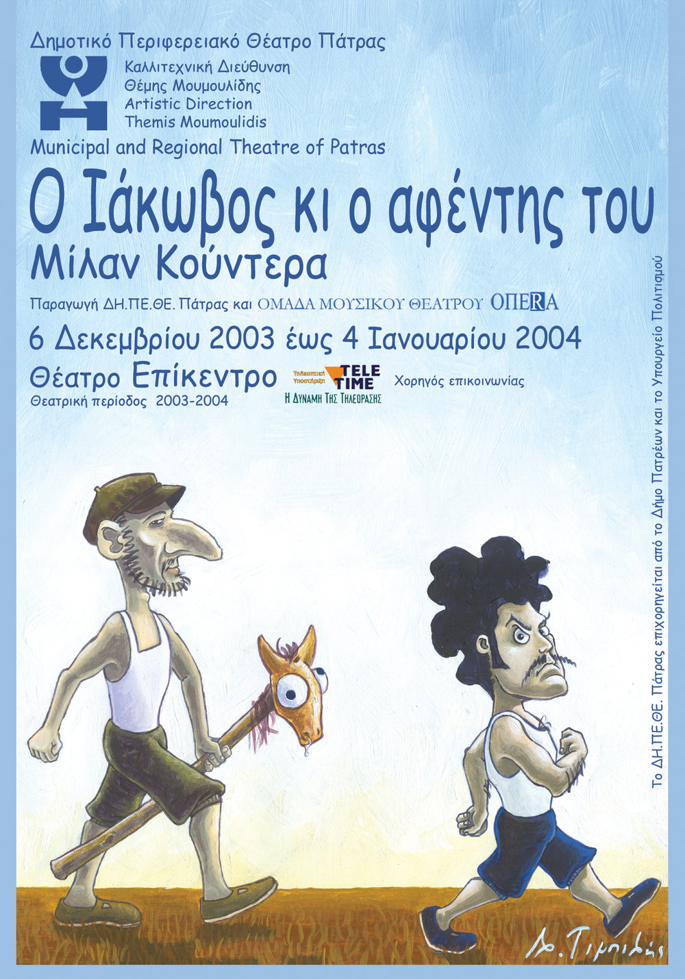 2003 Jacques and his Master by Milan Kundera Flyer Front.jpg