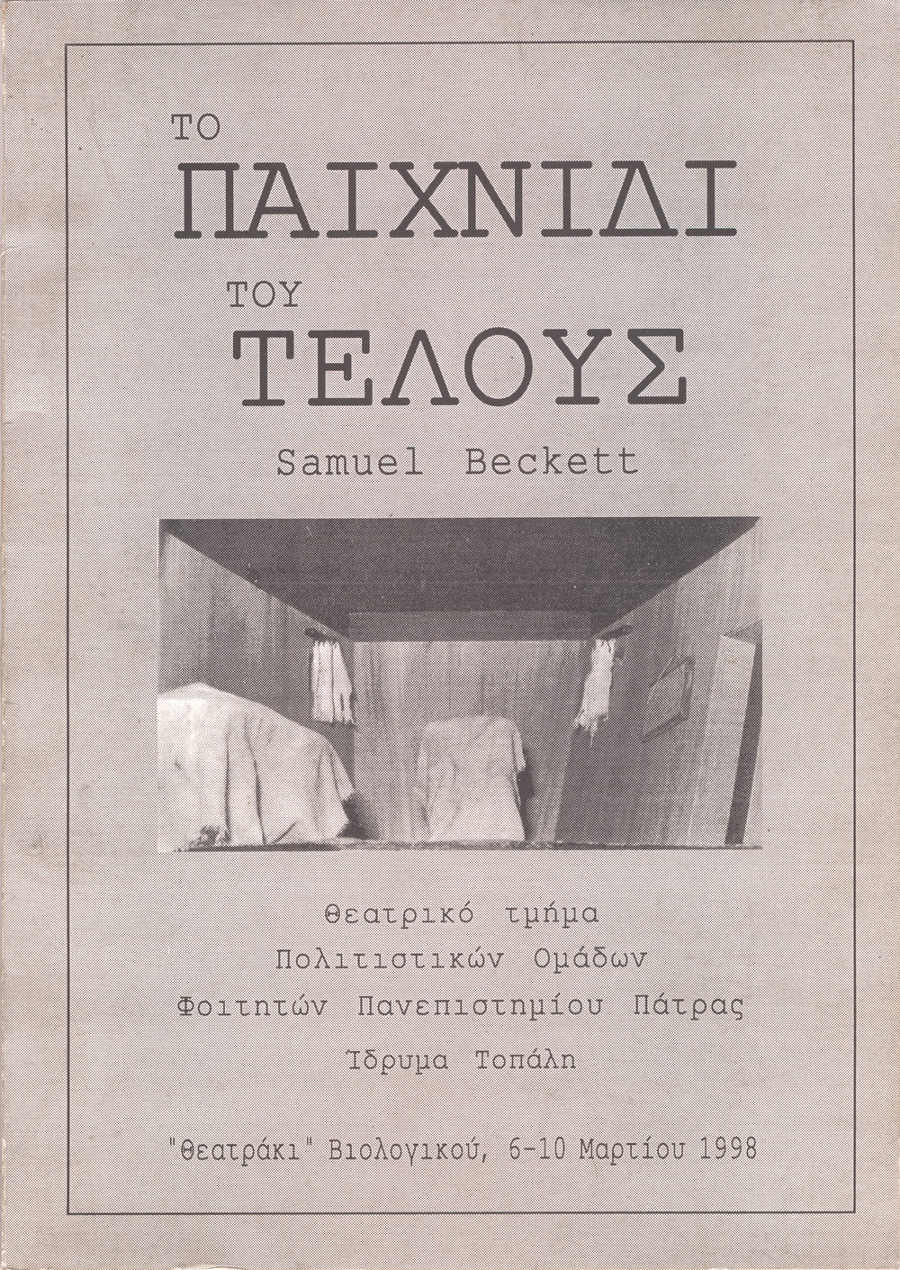 1998 Endgame by Samuel Beckett Program Front Cover.jpg