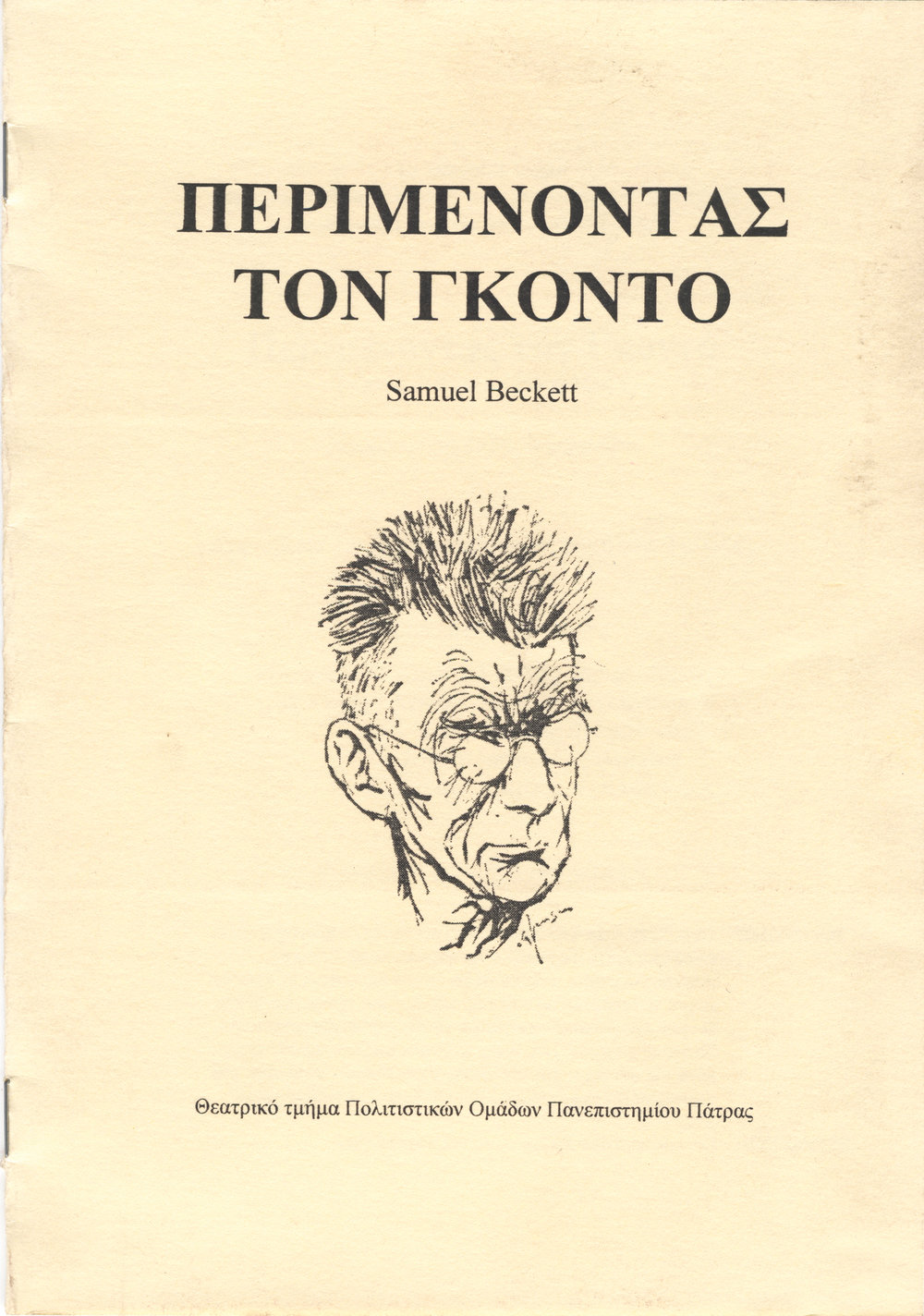 1997 Waiting for Godot by Samuel Beckett Program Front Cover.jpg
