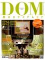 Cover_DOMINTERIER2014.jpg