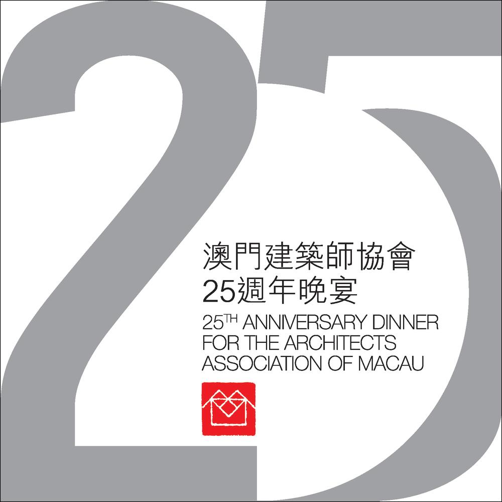 AAM-25Anniversary-Invitation-1.jpg