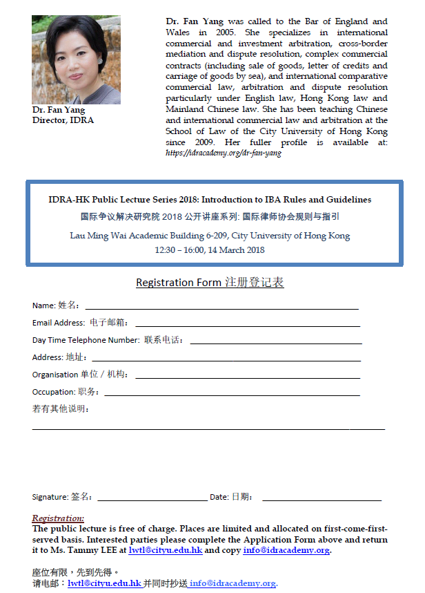 IDRA HK Lecture 14 March 2018 - flyer3.png