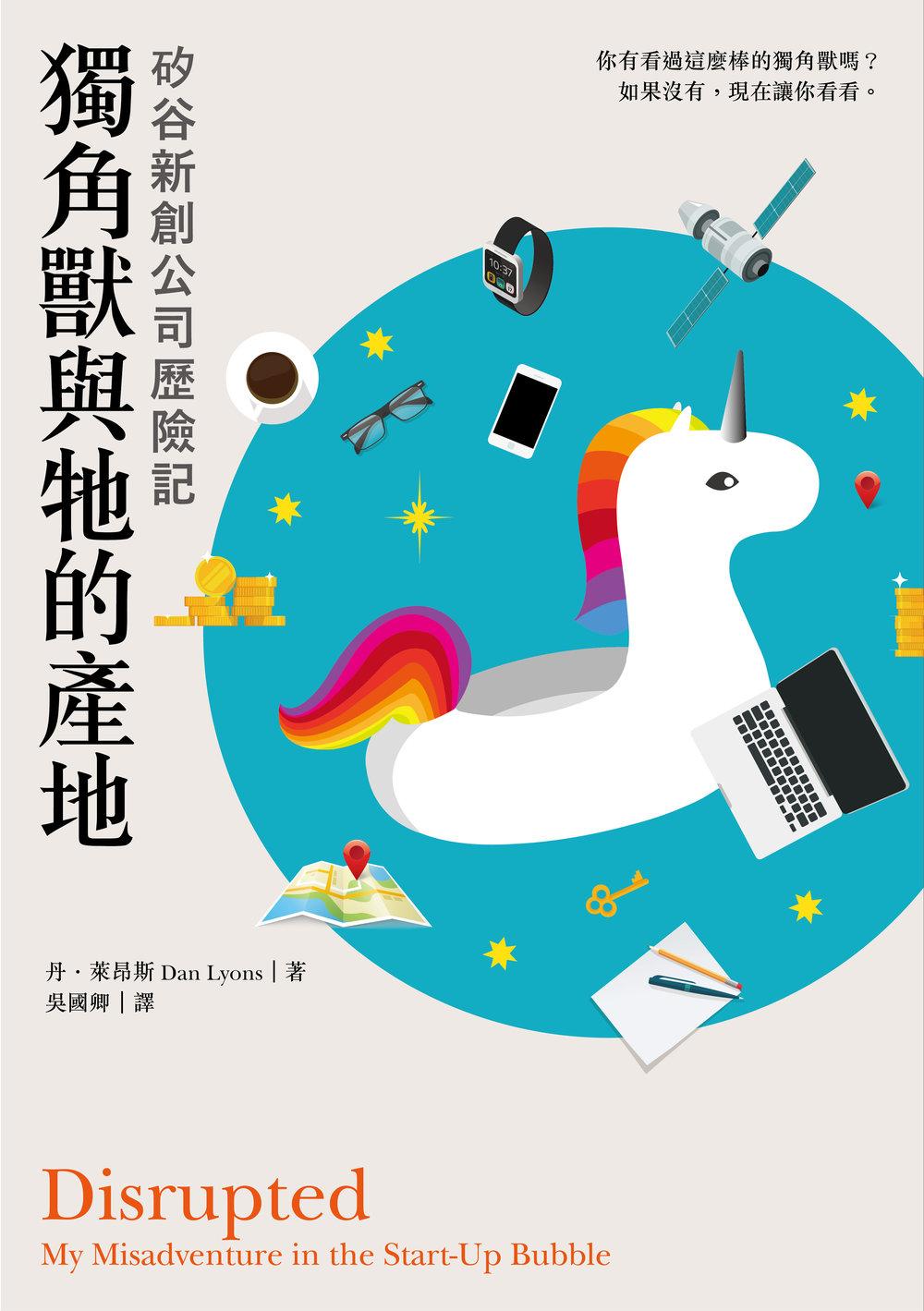 Disrupted.Taiwan.hi-res.jpg