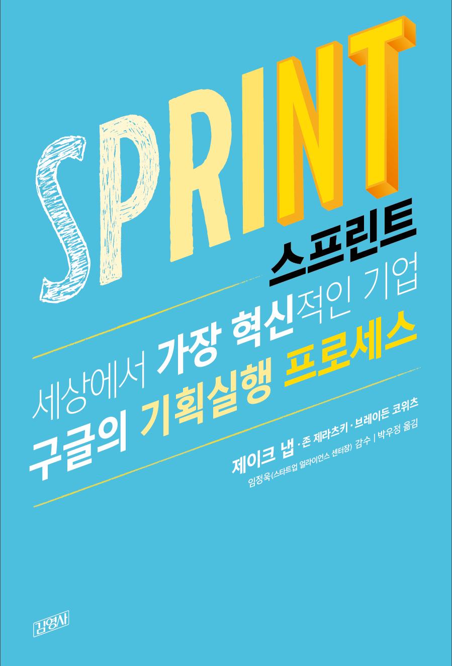 Sprint_Cover_Korea.jpg