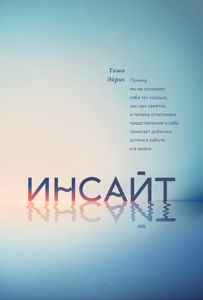 Insight_cover.jpg