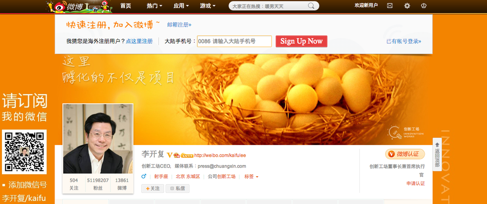 SinaWeibo3