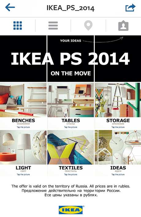 ikea-ps-2014