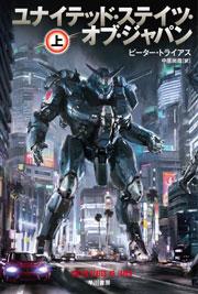 Publisher: 早川書房 ISBN: 9784150120986 Price : $10.99