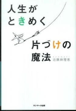by 近藤麻理恵 (Marie Kondo) $21.99 (Kinokuniya Members: $19.79)  Shop Now!
