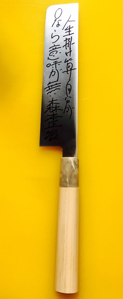 IronChefMorimoto-5.jpg