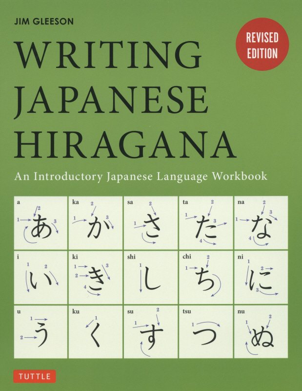 Hiragana Katakana Kanji Kinokuniya Usa