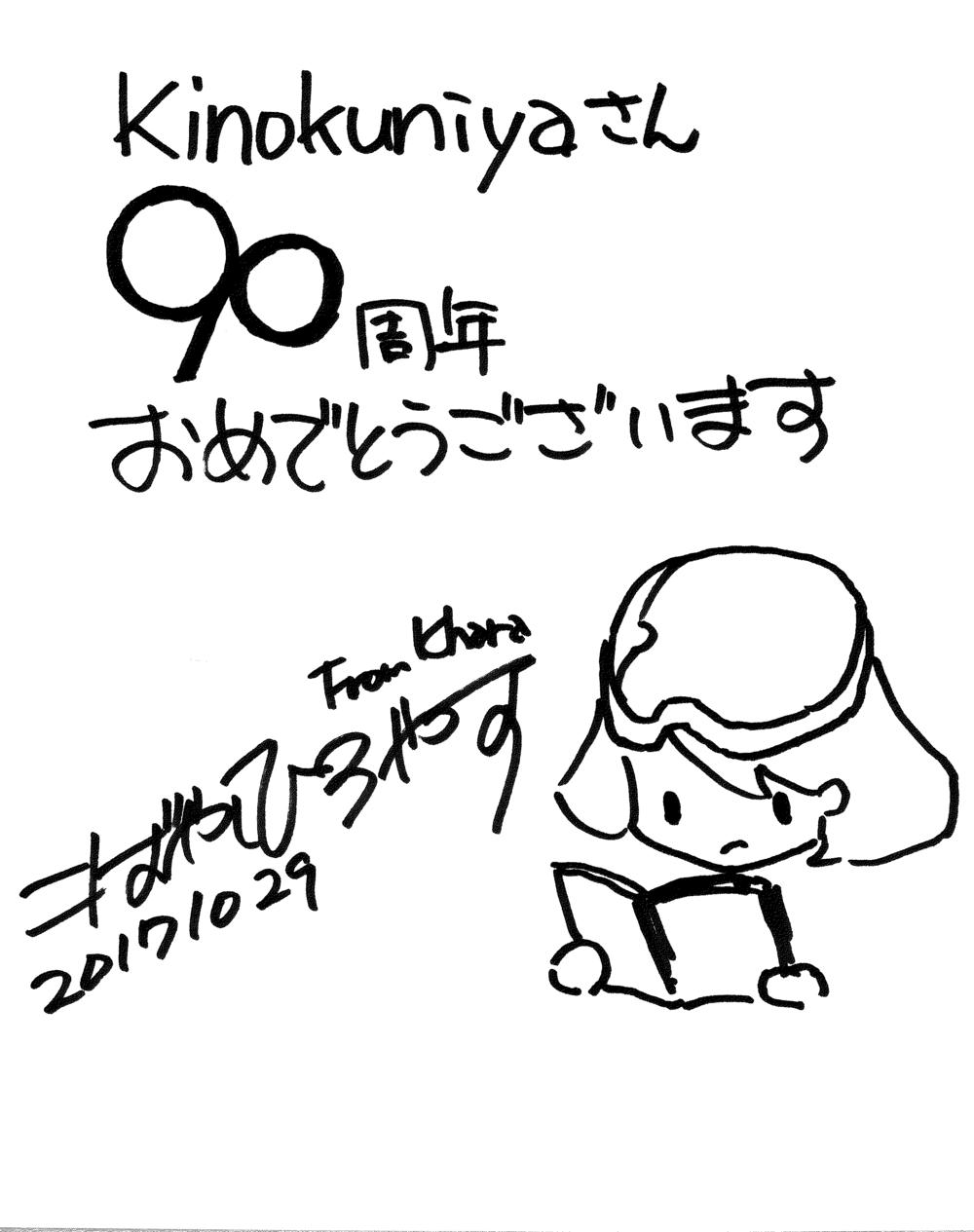 Hiroyasu Kobayashi