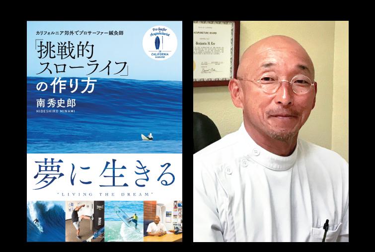 Hideshiro-Minami_Feb-2018_squarespace.png