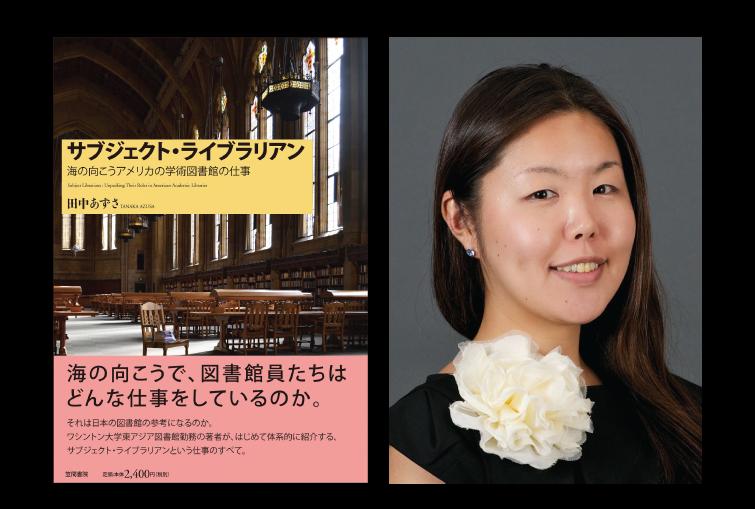 Azusa-Tanaka_Feb-2018_squarespace.png