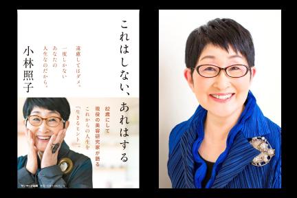 TerukoKobayashi_Feb-2018_squarespace.png