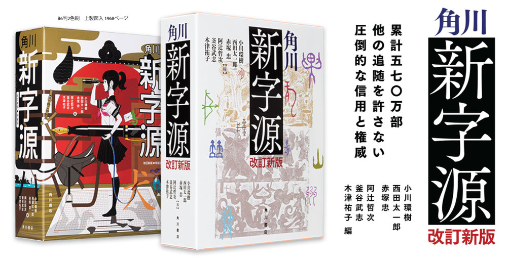 Shinjigen_banner.jpg