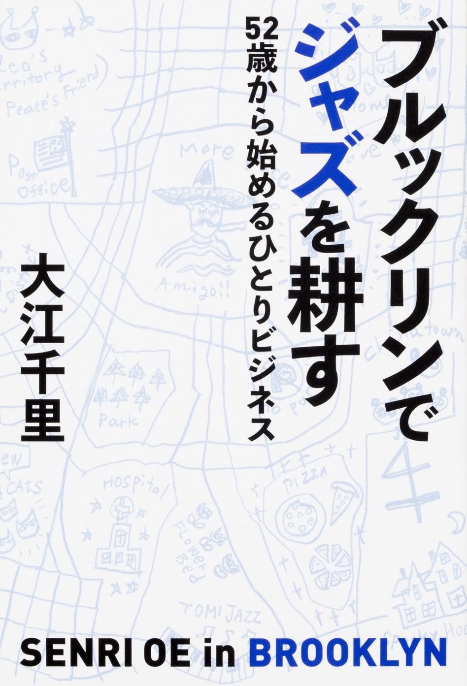 SenriOe_book.jpg