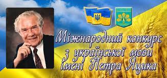 1.Школа Леді.Конкурс з укр.мови ім. Яцика.jpg