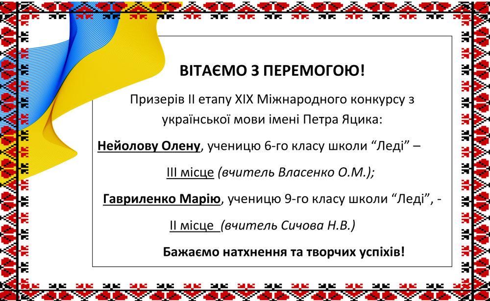 2.Школа Леді.Конкурс з укр.мови ім. Яцика.jpg