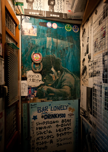Golden_Gai_Bar_Lonely
