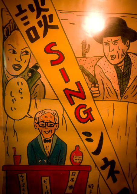 Golden_Gai_Sing
