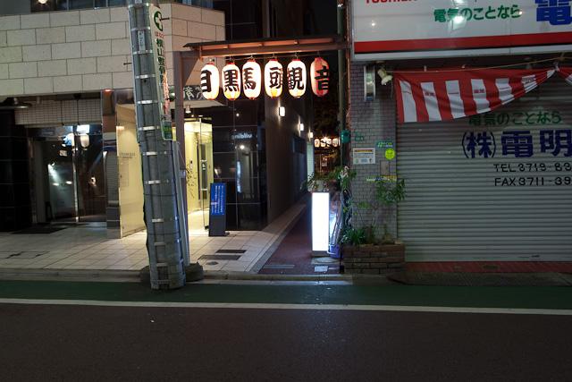 Meguro_Ginza_Kan-non_1