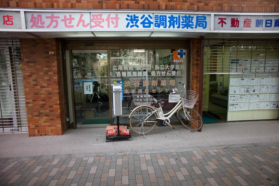 Pharmacy in Hiroo, Tokyo, Japan