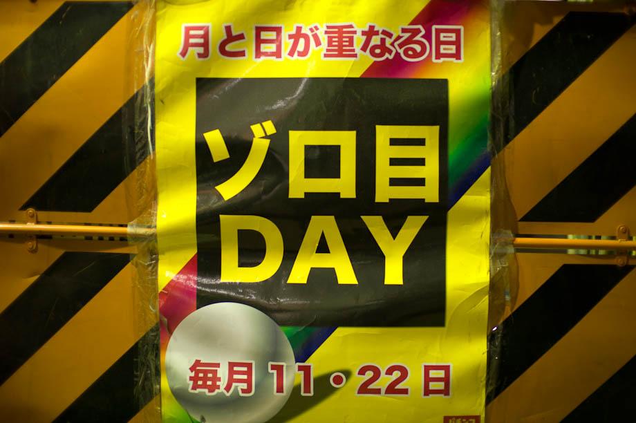 Construction Sign, Shibuya, Tokyo, Japan