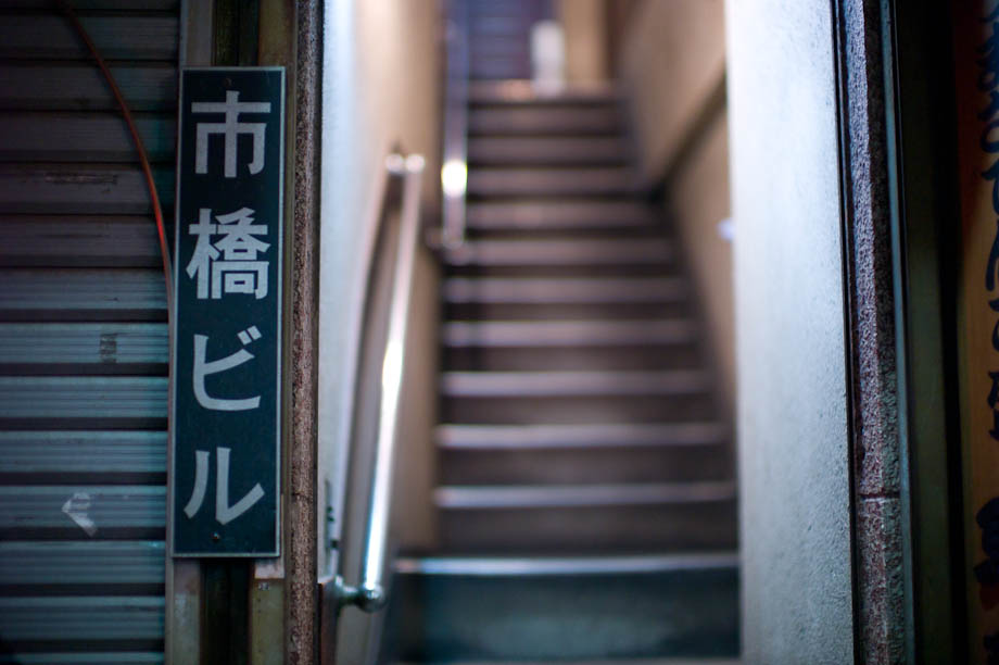 Stairway, Shibuya, Tokyo, Japan
