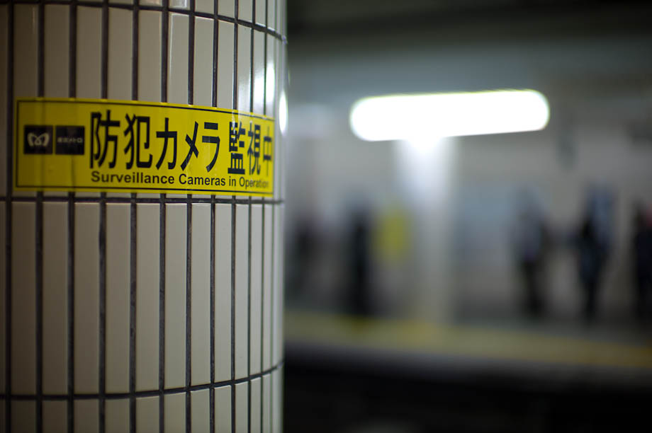 You are on candid camera, Subway, Tokyo, Japan