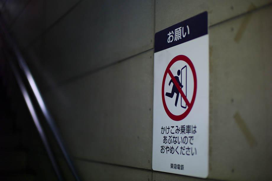 Daikanyama, Tokyo, Japan