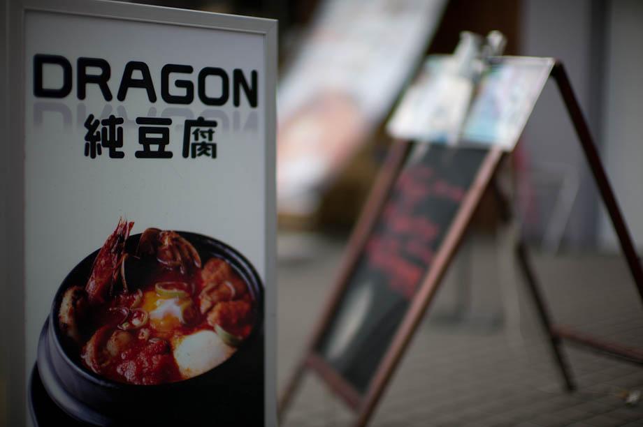 Dragon in Nakameguro, Tokyo, Japan