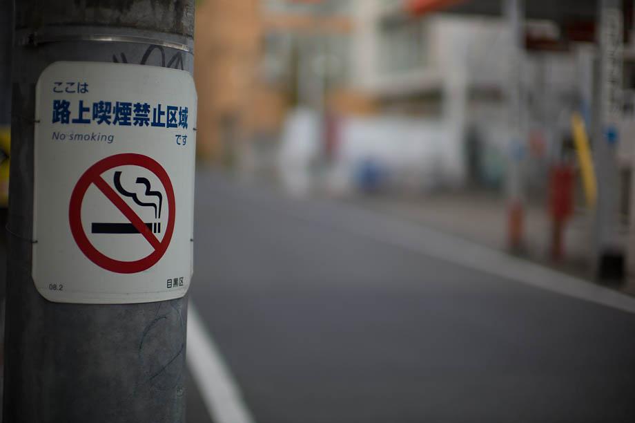 No Smoking in Nakameguro, Tokyo, Japan.