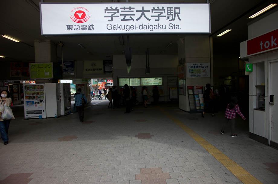 Gakugei-Daigaku Station in Tokyo, Japan