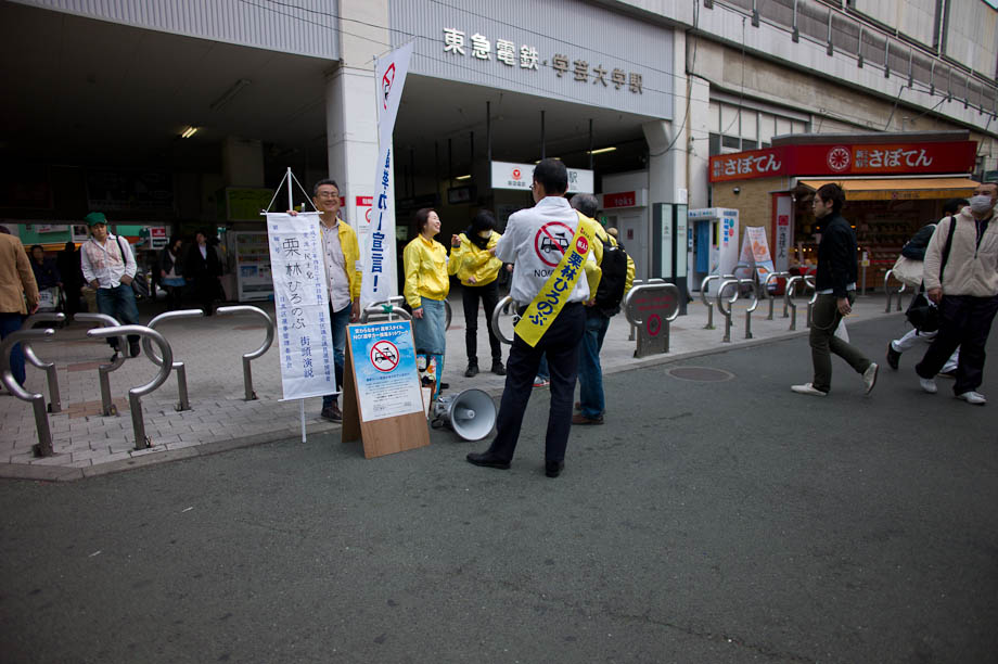 A small protest in front of Gakugei-Daigaku Station in Tokyo, Japan