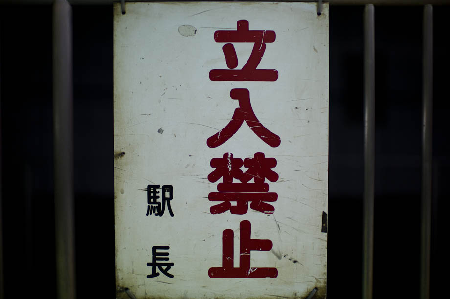 Train Station sign at Shibuya Station in Tokyo, Japan
