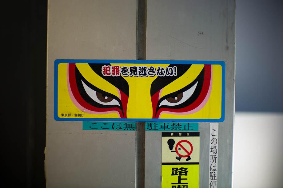 Watching you, in Shinjuku, Tokyo, Japan