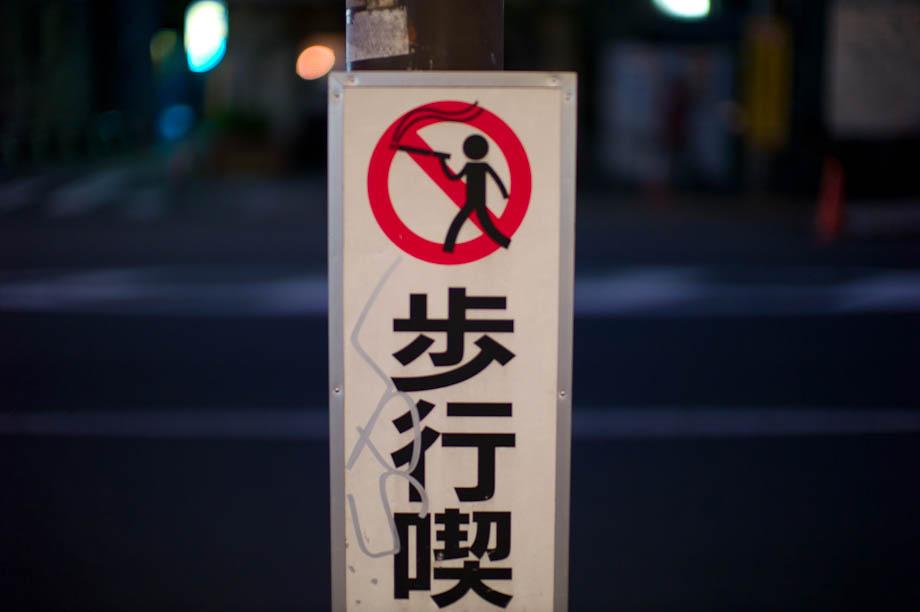 No Smoking, Shinjuku, Tokyo, Japan