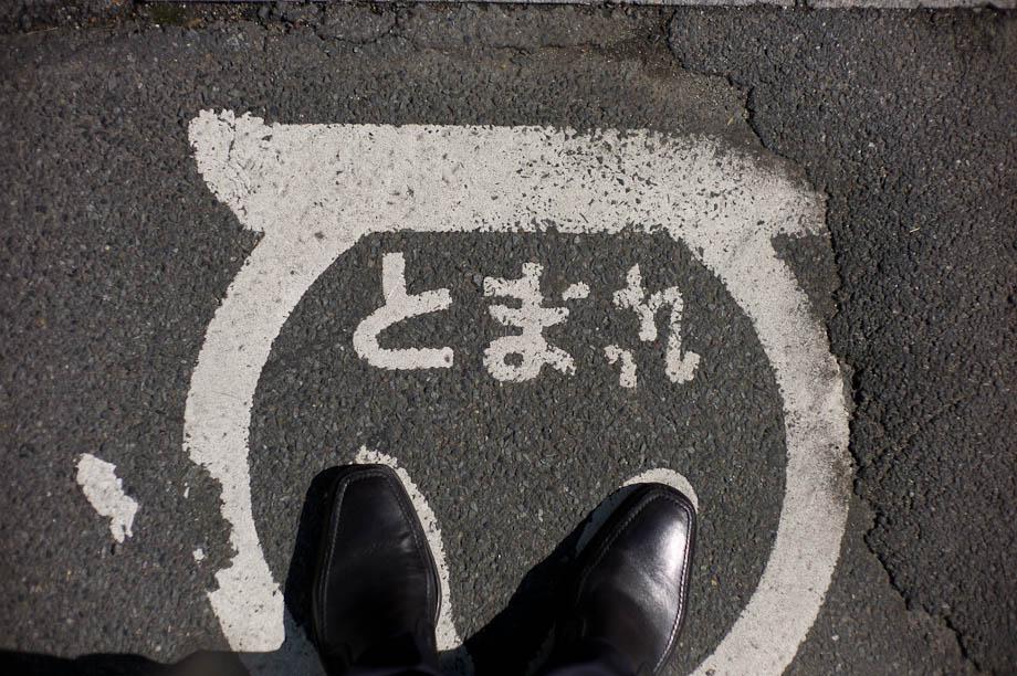 Stop here sign in Shinjuku, Tokyo, Japan