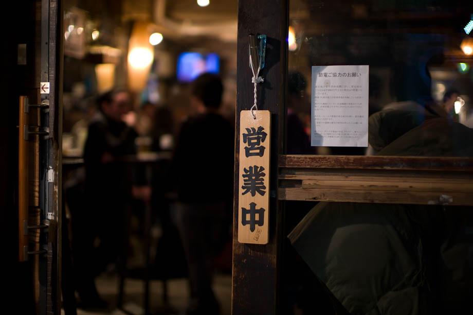 Bar in Shiubya, Tokyo, Japan