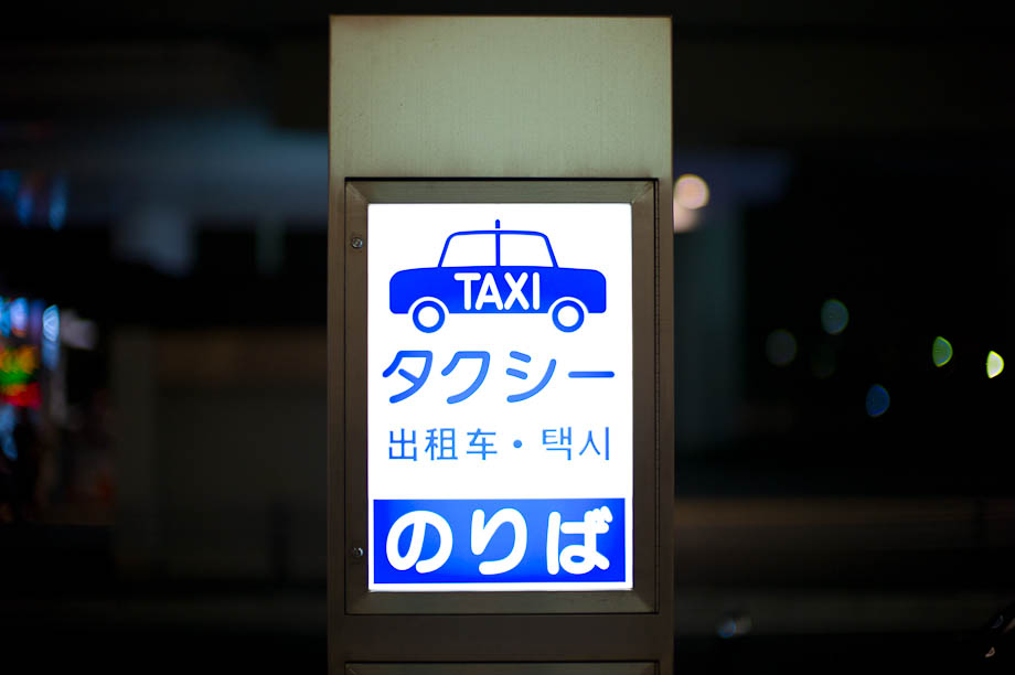 Taxi Stand, Haneda Airport, Tokyo, Japan