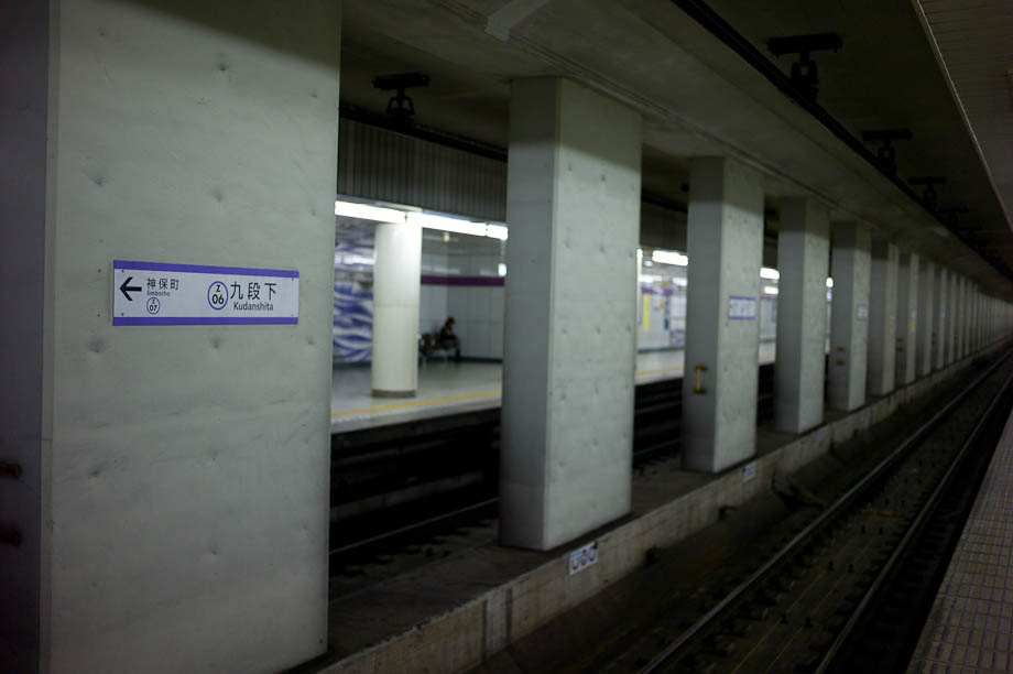 Kudanshita Station in Tokyo, Japan